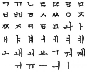 Korean Keyboard, Korean Fonts and How to Type