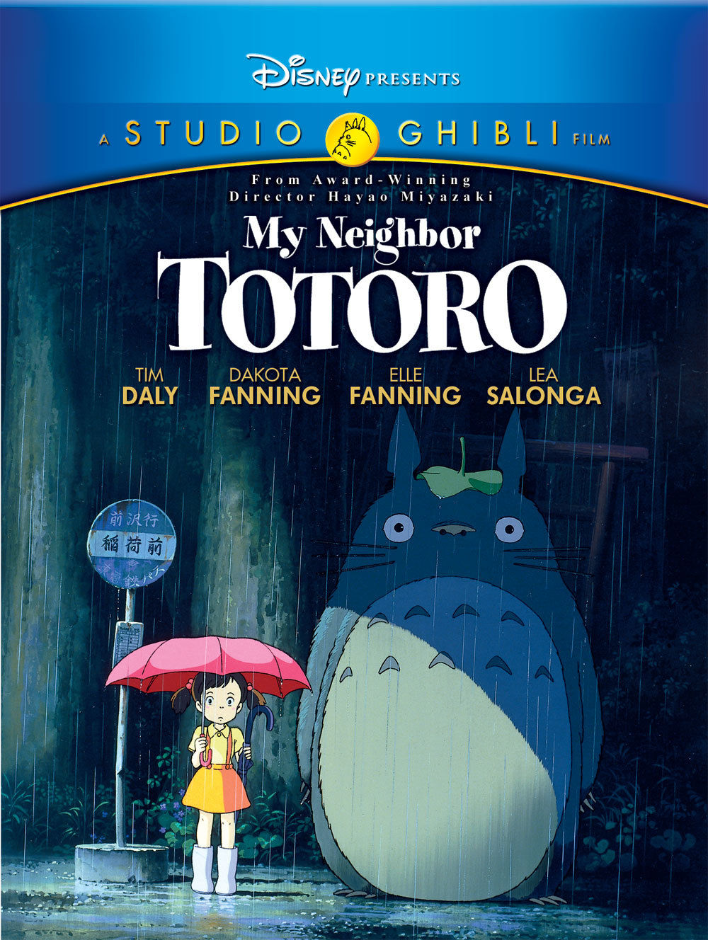 my neighbour tororo film font