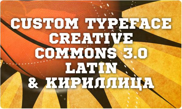Sports World – Free Slab Serif Font Poster B