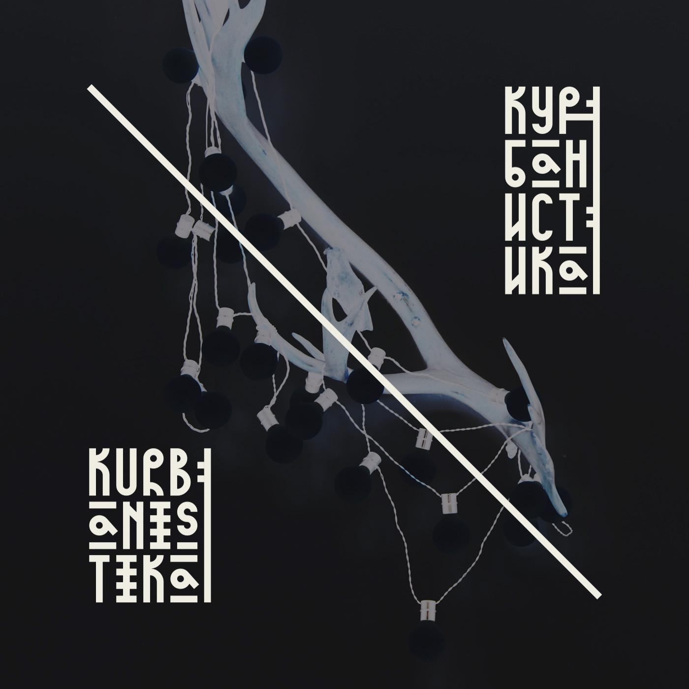 Kurbanistika – Free Display Font Poster F