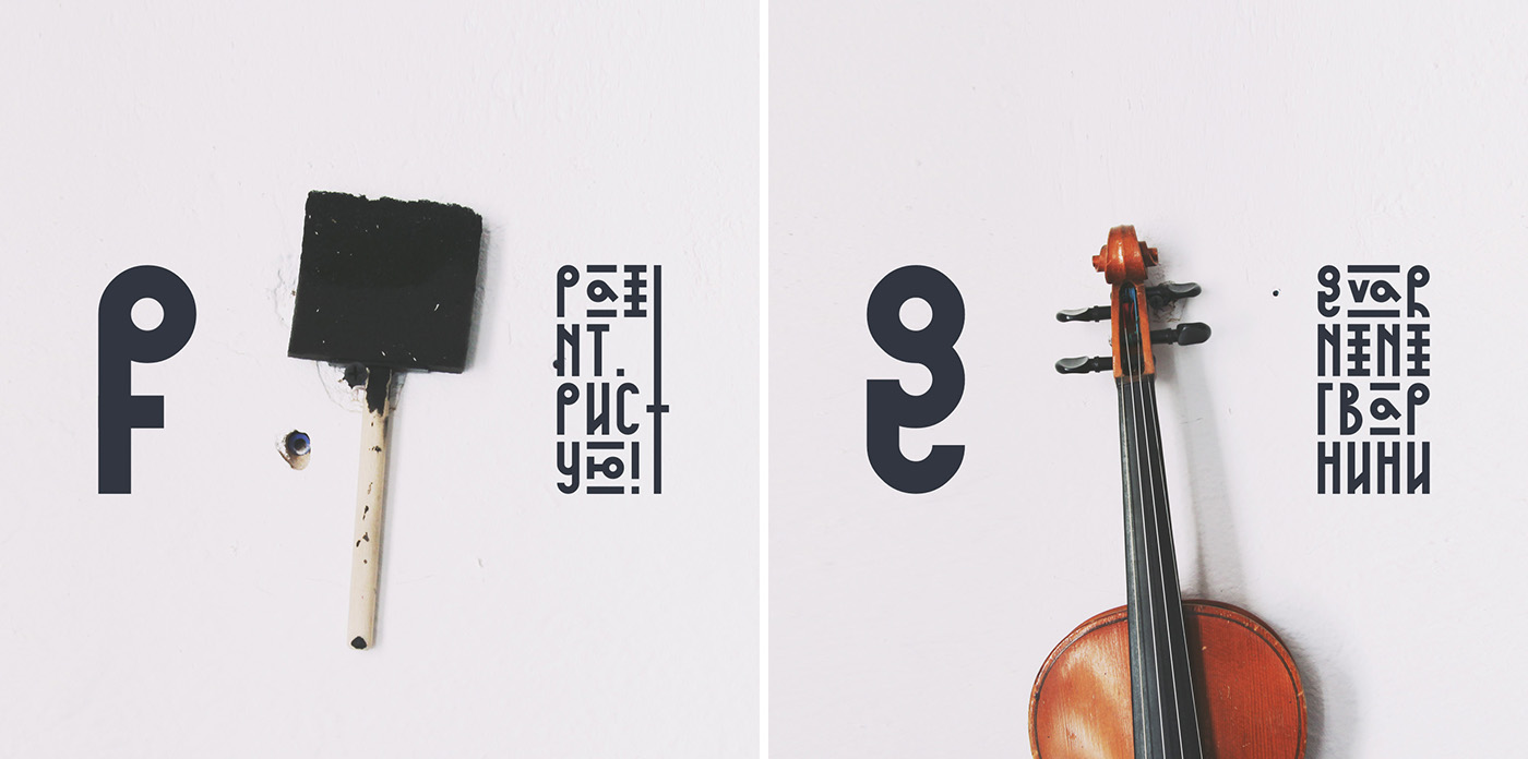 Kurbanistika – Free Display Font Poster E